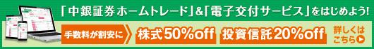 「中銀証券ホームトレード」&「電子交付サービス」をはじめよう!